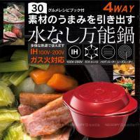 肉や野菜の素材のうまみや栄養素を逃がさず無水調理ができるお鍋です。 蒸気を逃がしにくい構造で、鍋の中...