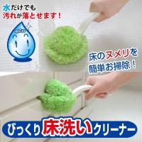 水だけで汚れが落ちる便利な浴室用クリーナーです。 繊維の断面が特殊な形をしているので、水だけで汚れを...