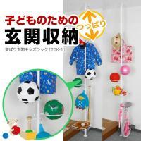 つっぱり式の玄関収納。帽子や雨ガッパ、バットにボールなど遊び道具を一括収納!お子様だけの収納にしてあ...