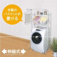 洗濯機周りのスペースを有効利用できるランドリーラックです。洗濯機の幅に合わせて伸縮が可能(外寸:67...