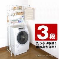 洗濯機の上のスペースを活用できる人気のランドリーラックからついに新製品が登場!  収納力を1.5倍に...