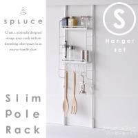 キッチン 突っ張り ラック / SPLUCE スプルース スリムポールラック ハンガーset S SPL-1