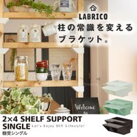 LABRICO(ラブリコ)は老舗突っ張り家具メーカーが開発した、女性や家族が楽しめる安全で手軽なDI...