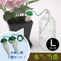「水やり当番」は毛細管現象を利用した花鉢、観葉植物用の自動給水栓です。  お手元のペットボトルなどに...