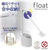 トイレブラシ トイレ掃除 清潔/ フロート トイレブラシ&ケース