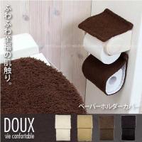 DOUX ペーパーホルダーカバー 「普通郵便送料無料」/ ドゥー トイレットペーパーホルダー 洗える カバー