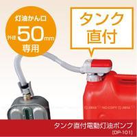 灯油かんに直接付ける電動灯油ポンプです。 直接取り付けるので給油のたびに灯油ポンプの抜き差しをする手...