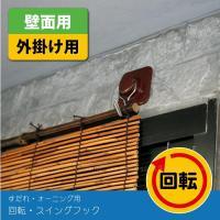 強力接着剤でガッチリ固定! 壁面に取り付けるスダレ・オーニング用フック。  フック部分は360度回転...