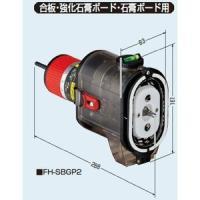 ●メーカー:未来工業 ●型式:FH-SBGP2 ●商品名:小判穴ホルソー ●標準価格:28400円(...
