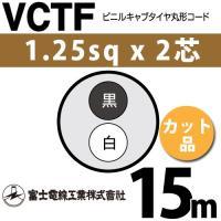 ●メーカー:富士電線工業 ●商品名:VCTF (ビニルキャブタイヤコード) ●型番: VCTF-1....