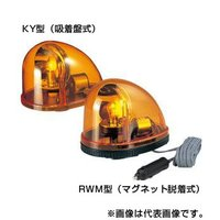 ■定格電圧・・・DC12V ■カラー・・・・・黄(道路維持作業車) ■グローブ・・・耐候性、透光性に...