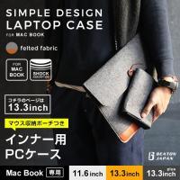 おしゃれなPCケース。インナー用、ラップトップPC、タブレット、モバイルの持ち歩きにも適しています。...