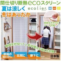 リビング階段、玄関、廊下などを仕切ってお部屋の温度を快適に! 「間仕切り断熱エコスクリーン」を使って...