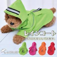 犬 服 犬服 小型犬 レインコート 雨具 ポンチョ ペット服 ドッグウェア  送料無料 散歩