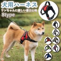 犬 ハーネス 中型犬 大型犬 小型犬 ステップハーネス ウェアハーネス 介護用 首輪 ハンドル付き 送料無料