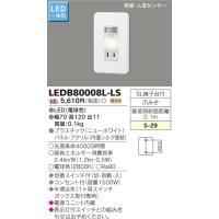 < 仕様 >  形名:LEDB80008L-LS 希望小売価格:5,610 円 (税別) 品名:LE...