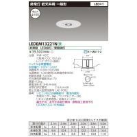 (送料無料)東芝ライテック 低天井用埋込LED非常灯専用形 LEDEM13221N (リモコン別売り)