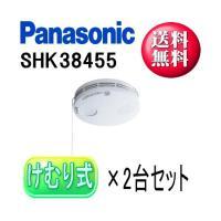 (2台セット)(送料無料)住宅用火災警報器 薄型 電池式 Panasonic(パナソニック ) けむり当番 SHK38455(SH38455Kの後継機種)
