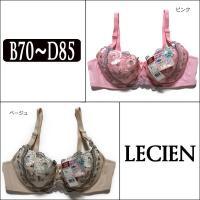 メール便は送料無料 ●特徴 ※LECIEN/ルシアンの花刺繍が上品な深めの安心3/4カップブラです。...