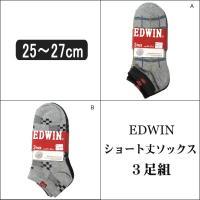 メール便は送料無料♪  ●EDWIN(エドウイン)の商品。綿混素材のショート丈ソックス3足セット♪ ...
