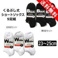靴下 レディース くるぶし丈 ショートソックス 9足組 23~25cm 白 黒 set0521