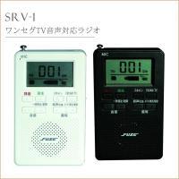 ●録音・ボイスレコーダー機能付、ワンセグ音声対応ラジオプレーヤー  サイズ・・・幅64*奥行き21*...