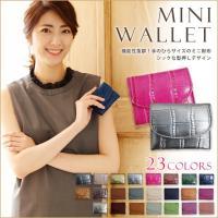 小さなパーティーバッグにも余裕で入る!機能性抜群、型押しデザインのミニ財布。 手のひらサイズなのに、...