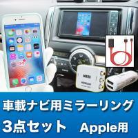 HDMI出力できるApple 端末のiphone・ipadの画面を、車載ナビに映像出力。 車載ナビの...