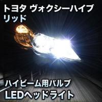 交換するだけの簡単作業で、HVや高級車に装備される新世代のLEDヘッドライト(HIビーム専用) 純正...