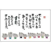 癒しの書家【御木幽石】のポストカードです。やわらかく可愛らしい絵柄と心温まるメッセージが描かれていま...