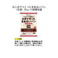 まぁるいこめ粉パン(冷凍)アレルギー対応グルテンフリー