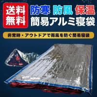 商品名:簡易 エマージェンシーアルミブランケット寝袋  防災用としてだけでなく、登山、トレッキング、...
