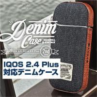 予約完売した人気のDenimケースが再販開始<br> カジュアルスタイルの定番デニム生地...