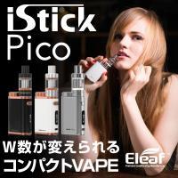 アトマイザーを付けても手のひらに収まるコンパクトサイズの電子タバコ。  リキッドの注入にはアトマイザ...
