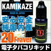 純国内生産、食品用素材で生成される安心安全な電子タバコ用リキッド。 KAMIKAZE独自の製法によっ...