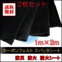溶断 溶接 軽量養生 スパッタシート カーボンフェルト生地1m×2m 厚さ2.8mm  スパッタフェ...