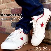 【コンバース】   ワンスター J☆ ホワイト/レッド☆  コンバースの名品・ワンスター。 インソー...