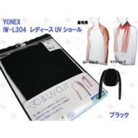 【ヨネックス】   IW-L304 レディースUVショール☆ ブラック☆  紫外線からお肌を守る、U...