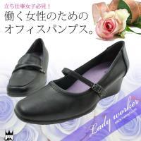 LO-13130・LO-13140     ■商品説明  こちらはレディースのオフィスパンプス。 靴...