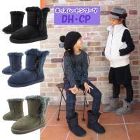 DH・CP ファー付きムートンブーツ   C10156 女の子 子供靴 キッズ ジュニア ブーツ  ...