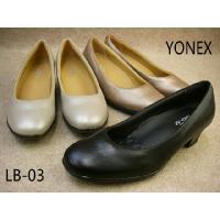 【ヨネックス】  LB-03 ビー-コンフォート☆ BLACK(ブラック)☆ PLATINUM(プラ...