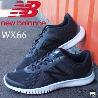 ニューバランス new balance  WX66 レディース スニーカー   ■商品説明 BK(B...