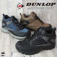 ダンロップ DUNLOP  DU662 メンズ トレッキングシューズ   ■商品説明 ブラック ネイ...