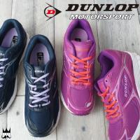 ダンロップ DUNLOP マックスラン ライト  DM215 レディース スニーカー   ■商品説明...