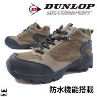 ダンロップ DUNLOP  DU432 レディース トレッキングシューズ   ■商品説明 カーキ  ...