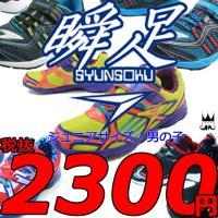 シュンソク 瞬足    男の子 子供靴 キッズ ジュニア スニーカー   ■商品説明 JJ290(黒...
