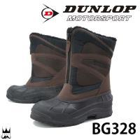 ダンロップ DUNLOP ドルマン メンズ スノーブーツ BG328 ウィンターブーツ 防寒 ブラウン