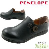アシックス商事 ペネローペ PENELOPE スリッポン レディース PN-69110 3E コンフォートシューズ ボタン黒 ブラック 靴