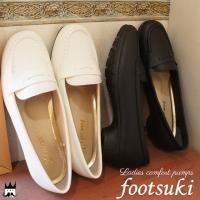 アシックス商事 footsuki  FS-15290 レディース ローファー パンプス 3E   ■...