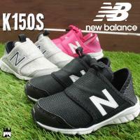 ニューバランス new balance  K150S 男女兼用 男の子 女の子 子供靴 キッズ ジュ...